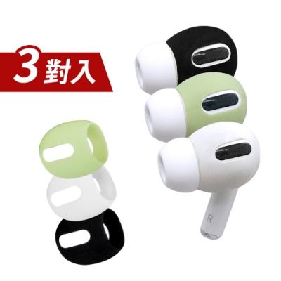 AirPods Pro 耳機專用超薄保護套 (3對/組)