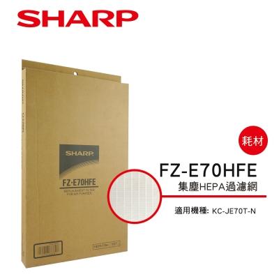 SHARP夏普 FZ-E70HFE HEPA濾網 適用:KC-JE70T