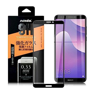 NISDA 華為 HUAWEI Y7 Prime 2018 滿版鋼化玻璃保護貼-...