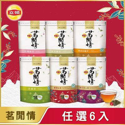 【立頓】茗閒情 經典台灣茶6包組_綜合