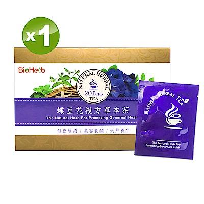 碧荷柏-蝶豆花複方草本茶(2gx20包/盒)x1盒