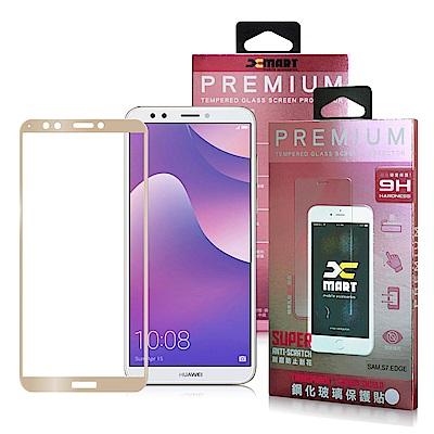 Xmart HUAWEI Y7 Prime 超透滿版 2.5D 鋼化玻璃貼-金