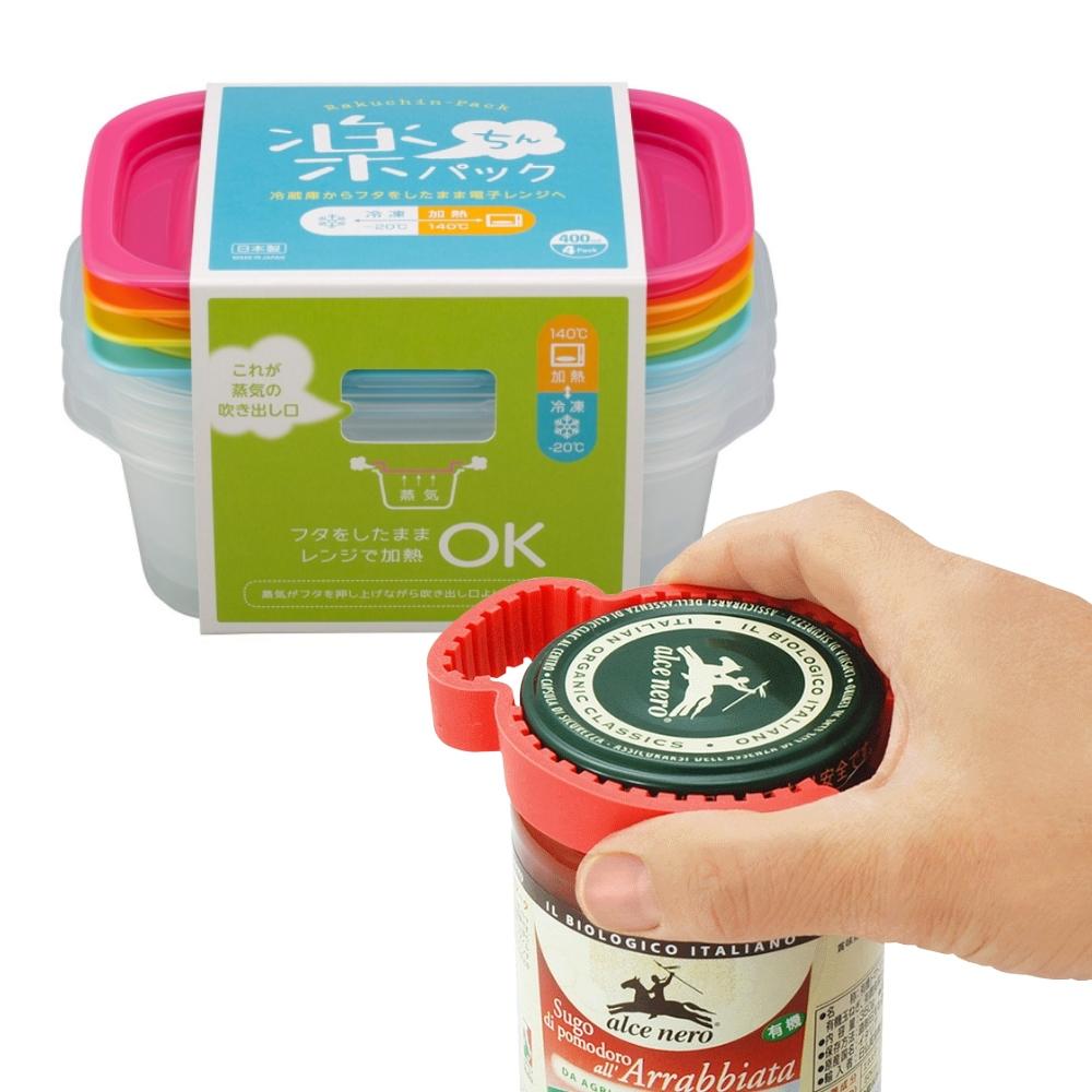 日本INOMATA四色微波保鮮盒400ml+開罐(瓶)器