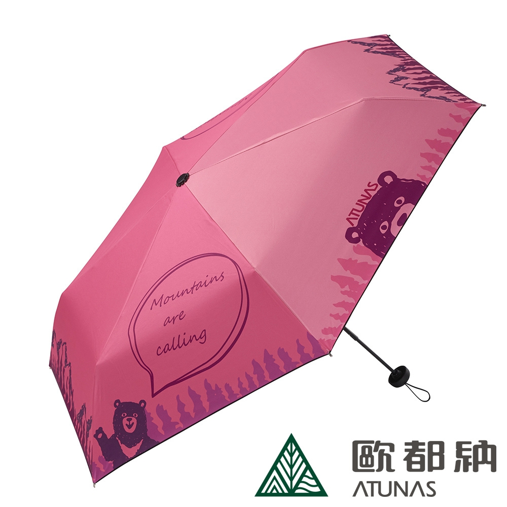 【ATUNAS 歐都納】精彩隨行晴雨傘A6ACCC09莓紫/三折式/防曬/防雨/抗風/黑膠/降溫