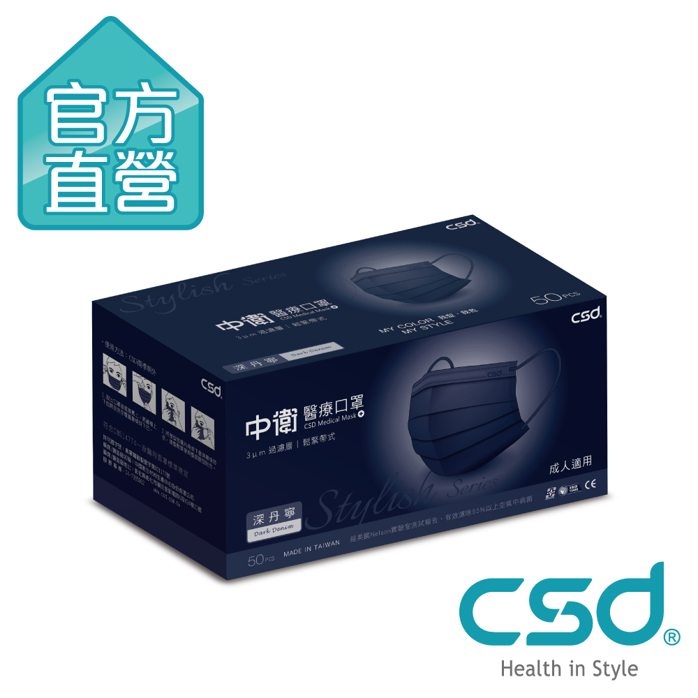 [限搶]CSD中衛 醫療口罩-深丹寧(50片x 1盒入)