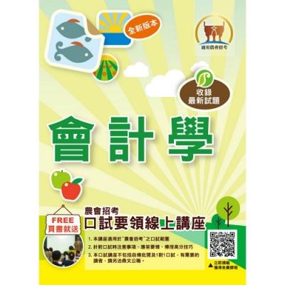 農會招考【會計學】(篇章架構完整豐富,收錄將近十年農會考題)(5版)