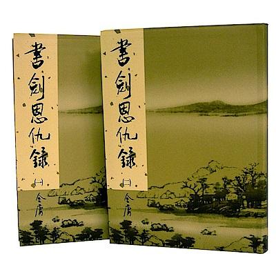 書劍恩仇錄(全二冊)【世紀新修版】