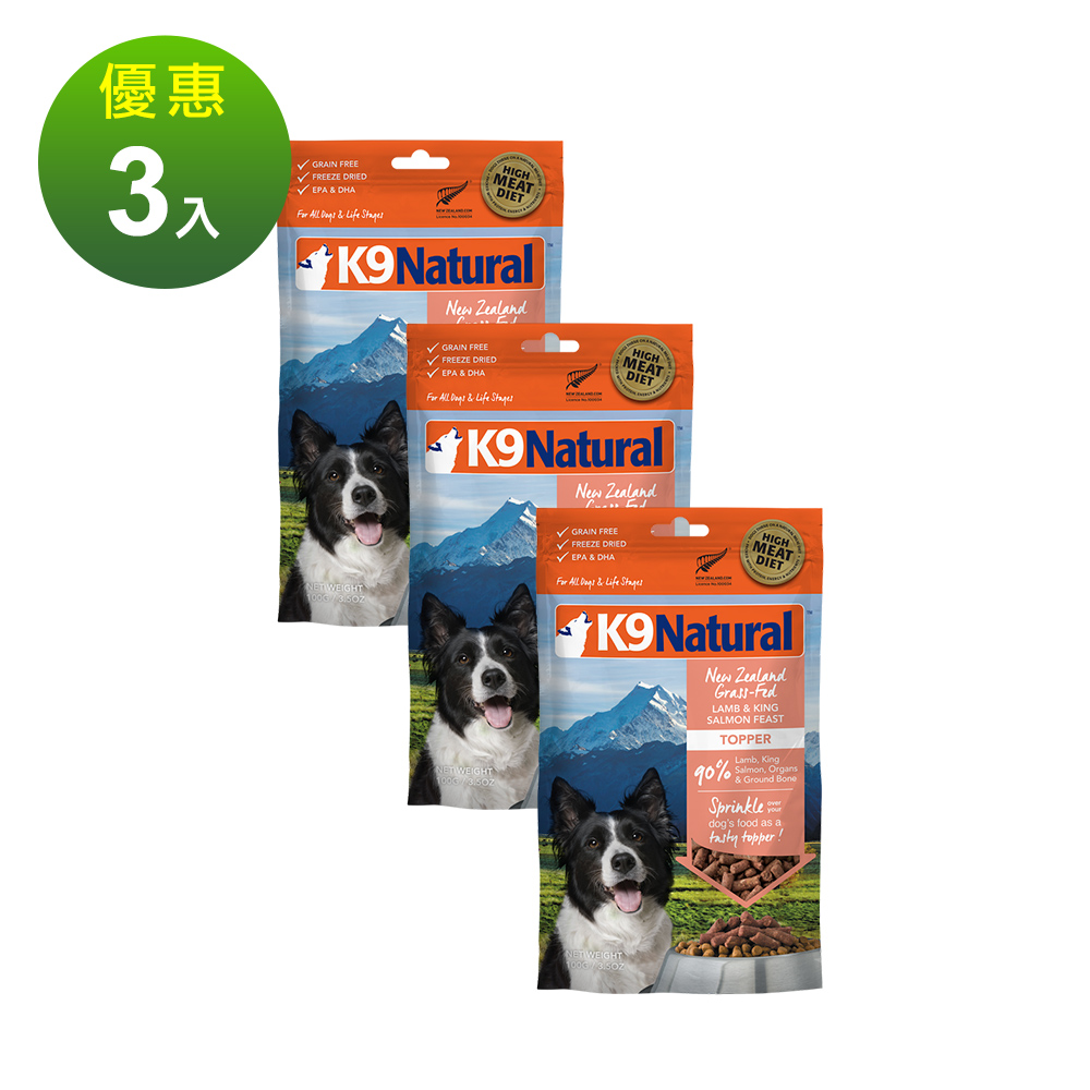 【買二送一】紐西蘭 K9 Natural冷凍乾燥狗狗生食餐90% 羊肉+鮭魚 100G