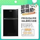 Frigidaire 富及第 新一級省電雙門小冰箱 黑色 「節能補助」汰舊換新、貨物稅減免