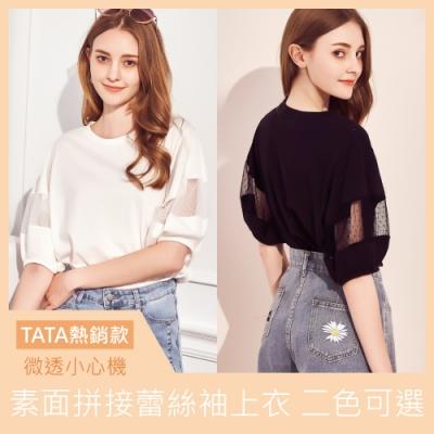 [時時樂] TATA小性感蕾絲透膚顯瘦上衣 二色可選