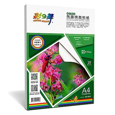 彩之舞 亮面 A 4  高畫質 噴墨貼紙HY-B 45 -  100 張