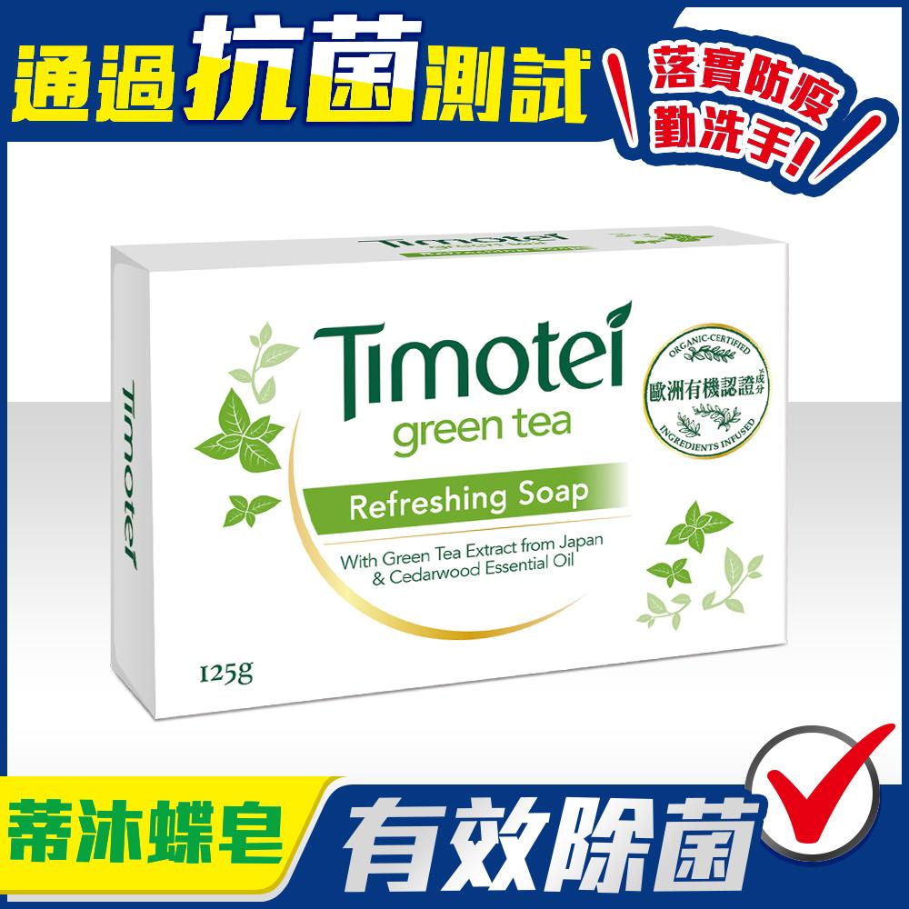 Timotei 蒂沐蝶 植萃皂125G_綠茶淨化