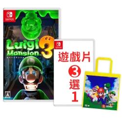 路易吉洋樓 3 NS中文版 +遊戲三選一 送瑪利歐購物袋