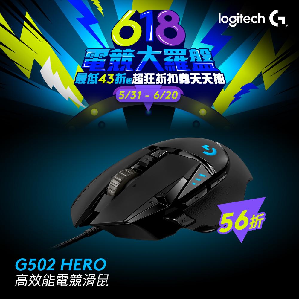 羅技 G502 HERO高效能電競滑鼠