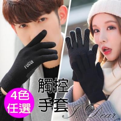 I.Dear-秋冬男女情侶戶外保暖針織觸控手套(4色)