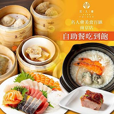 [團購]南京店 名人會美食百匯自助餐吃到飽4張