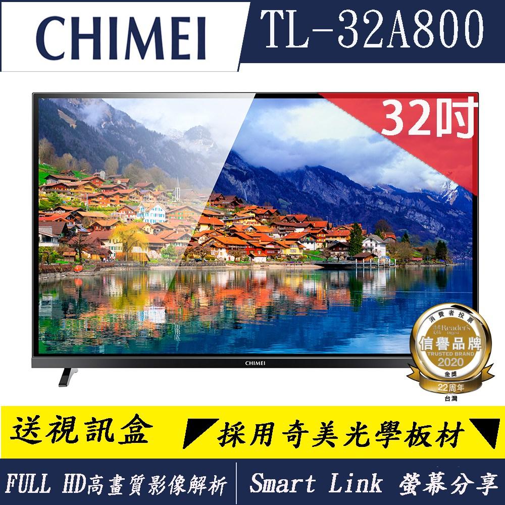 奇美CHIMEI 32型 LED低藍光液晶顯示器 TL-32A800(不含安裝)