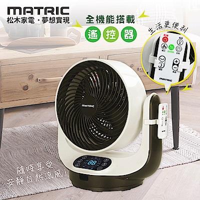 松木MATRIC智能觸控對流3D循環扇(MG-AF0909M)