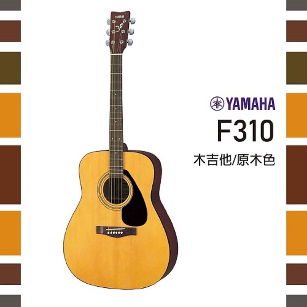 YAMAHA F310 /初學者推薦/公司貨保固/原木色