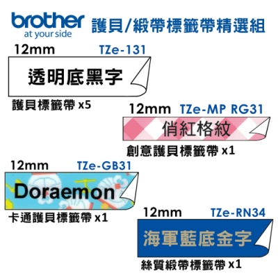 brother TZe-131+RG31+GB31+RN34 標籤帶精選8入組