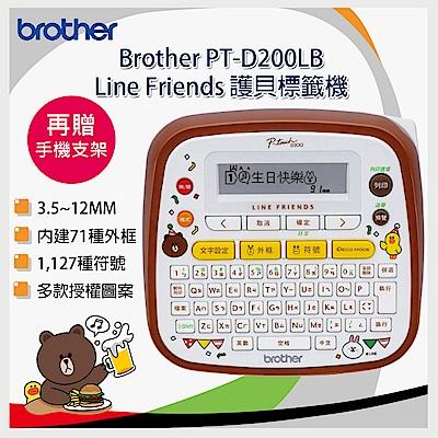 【Brother原廠】PT-D200LB LINE FRIENDS 創意自黏標籤機