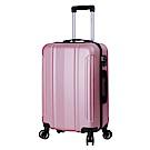 DF travel - 探索城市旅者不凡格調輕量24吋行李箱-共6色
