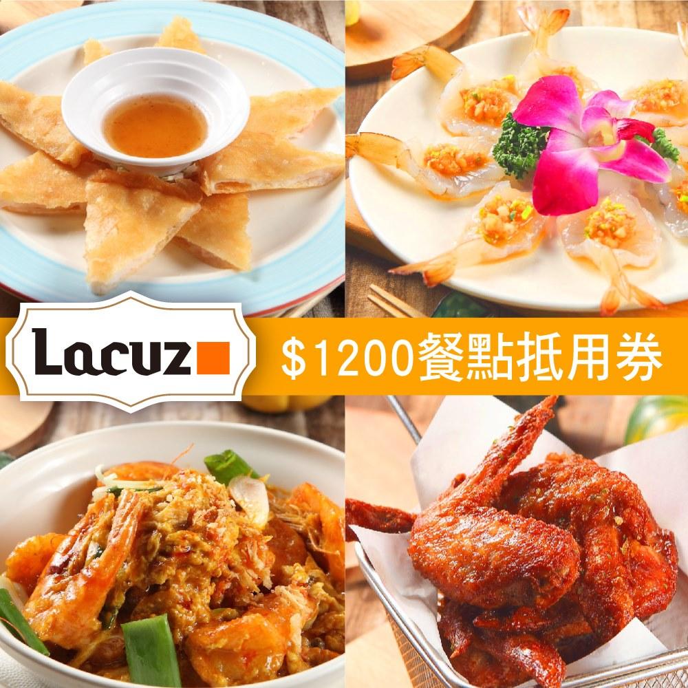 台北Lacuz泰式料理 $1200抵用券(2張組)