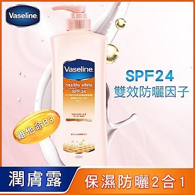VASELINE 凡士林 SPF24亮白防曬修護潤膚露 400ML