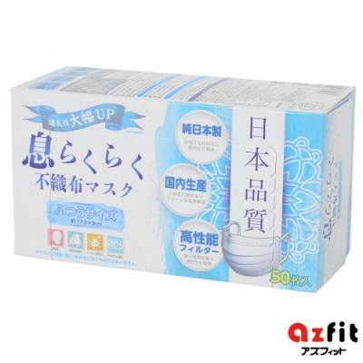 日本AZFIT 日本原裝製造舒適透氣不織布口罩(成人款)