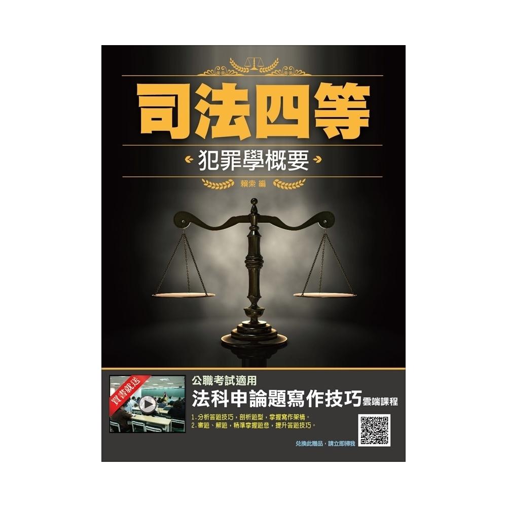 2019全新版 犯罪學概要(司法特考四等)(T108J19-1)