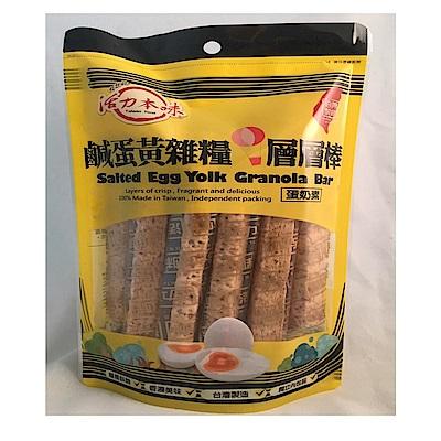 活力本味 鹹蛋黃雜糧層層棒(180g/包)