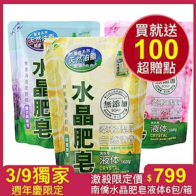 買就送100超贈點![時時樂限定]南僑水晶肥皂液体1600g x 6包/箱,三款可選