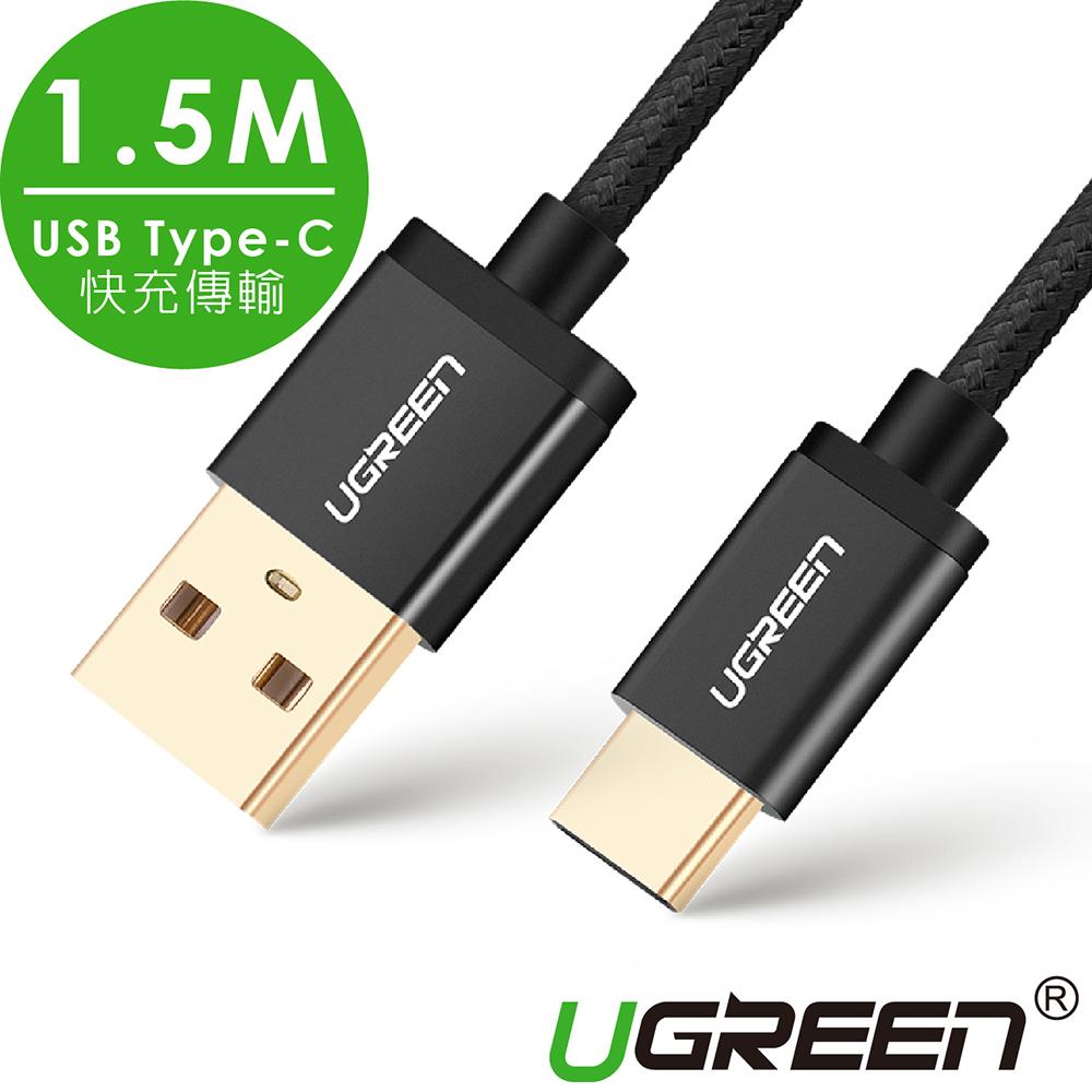 綠聯 USB Type-C快充傳輸線 BRAID版 深邃黑 1.5M