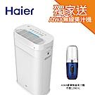 Haier海爾 醛效抗敏小H空氣清淨機 AP225送aiwa果汁機