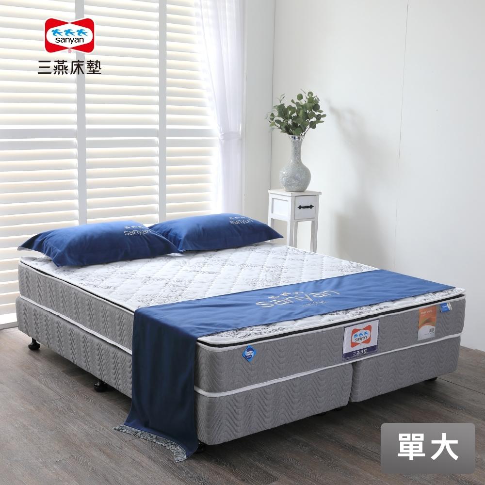 【三燕床墊】傳奇系列 萬豪 Regal - 乳膠硬式護背彈簧床墊-單大(贈3M防水保潔墊)