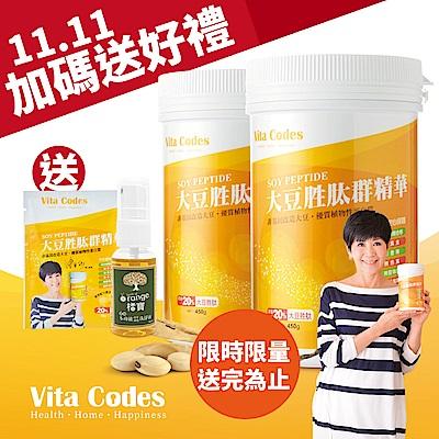 Vita Codes大豆胜太群精華 2入組 (2/瓶)