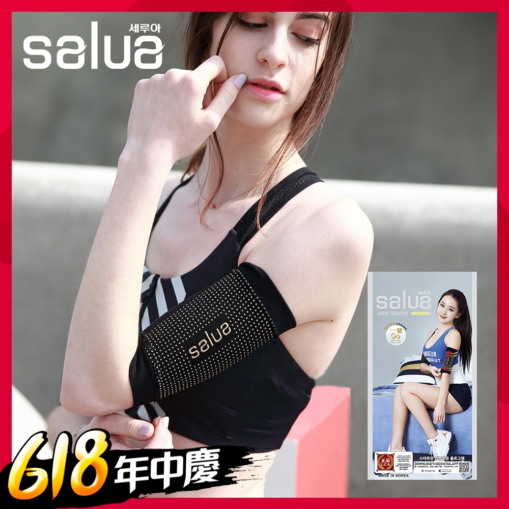 『時時樂限定』韓國 salua 專利鍺元素美臂小腿塑套 韓國原裝進口