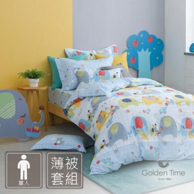 GOLDEN-TIME-大象豐年祭-200織紗精梳棉薄被套床包組(藍-單人)