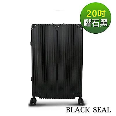 BLACK SEAL 鋼琴鏡面系列-20吋ABS+PC直線條鋁框行李箱-曜石黑 BS262