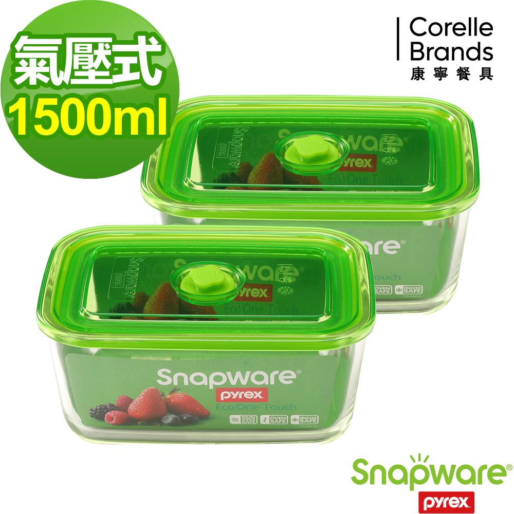 (送保溫袋)Snapware康寧密扣 Eco One Touch氣壓式玻璃保鮮盒2件組(202)