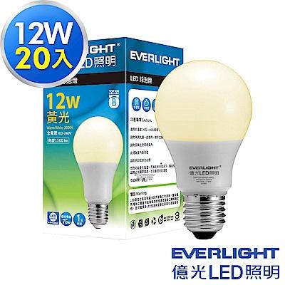 Everlight億光 12W LED燈泡 全電壓E27(黃光20入)
