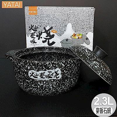 YATAI雅泰火山麥飯燒陶石多功能鍋22CM