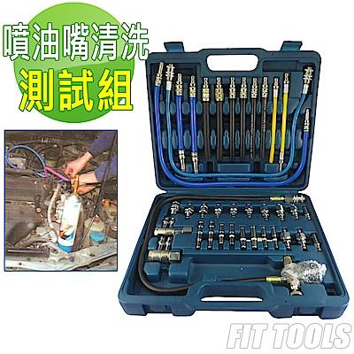 良匠工具 專業級噴油嘴積碳清洗組 台灣製造
