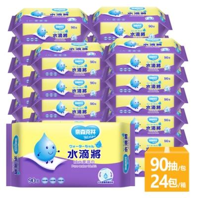奈森克林 水滴將純水柔濕巾90抽x24包/箱