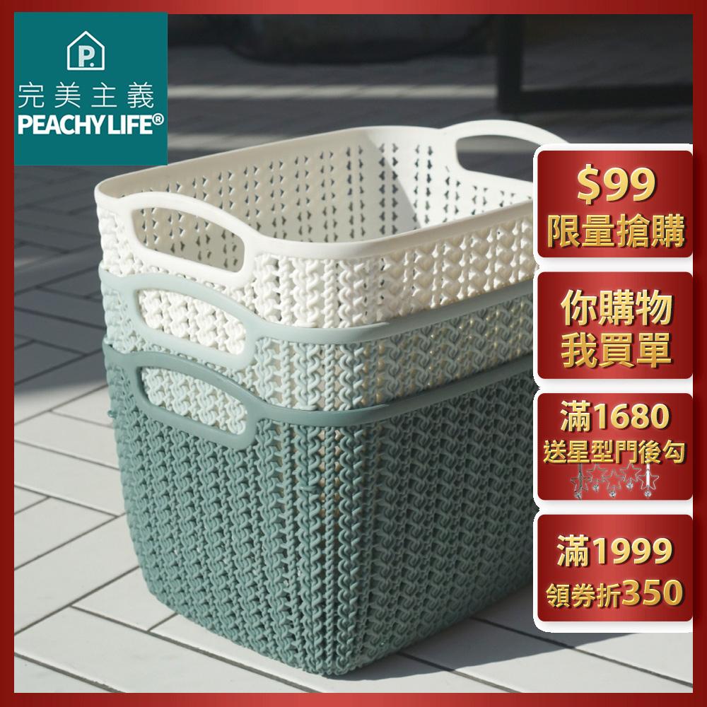 [買一送一共4入]完美主義 韓國設計質感仿編織提籃/收納籃/髒衣籃-大+中