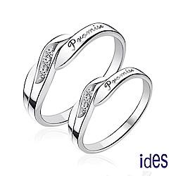 ides愛蒂思 都會系列戒指對戒/承諾