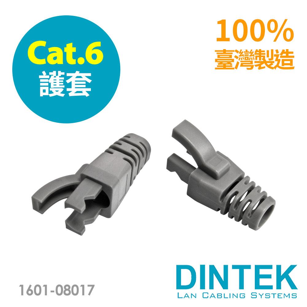 DINTEK Cat.6 RJ45保護套灰色-100PCS(1601-08017)
