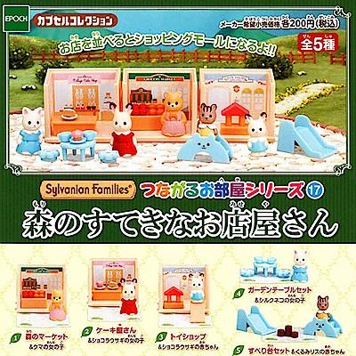 全套5款 日本正版 森林家族 小屋場景 P17 商店篇 扭蛋 EPOCH 616043