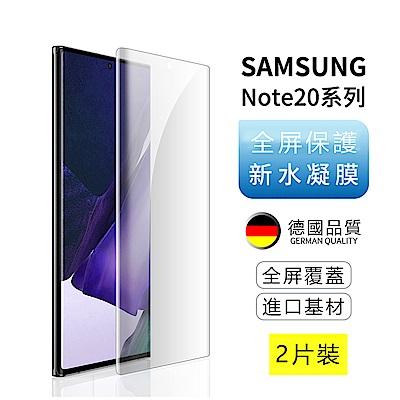 兩組入 三星 samsung Note20 Ultra 水凝膜 高清滿版 透明 防爆防刮 螢幕保護貼