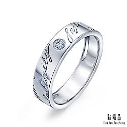 點睛品 鑽戒 Infinity 18K白金鑽石戒指-女戒